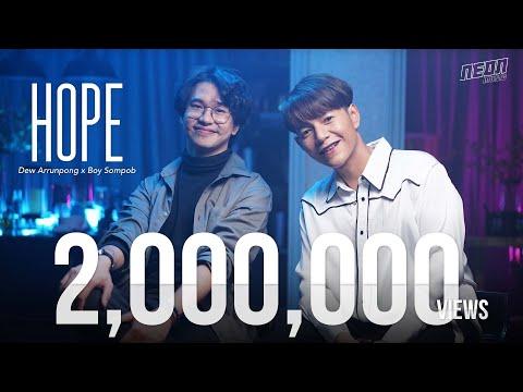 ฟังเพลง - หวัง (Hope) Dew Arunpong X Boy Sompob ดิว อรุณพงศ์ x บอย สมภพ - YouTube