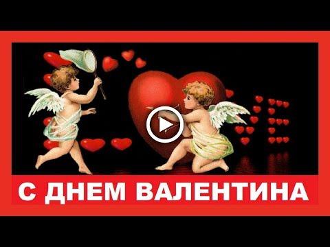 Красивое поздравление с Днем Валентина
