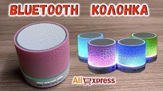 Светящаяся Bluetooth колонка с Алиэкспресс. Обзор LED Bluetooth колонки Mp3, FM