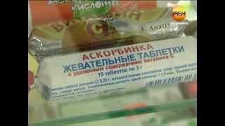 видео Витамин С: аскорбиновая кислота