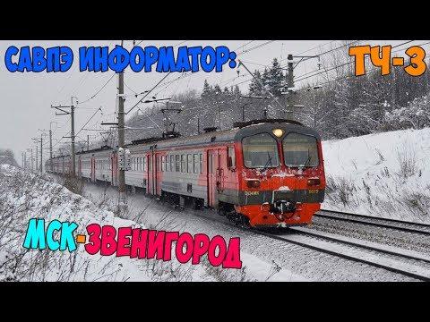 Информатор САВПЭ: Москва Белорусская - Звенигород (старый)