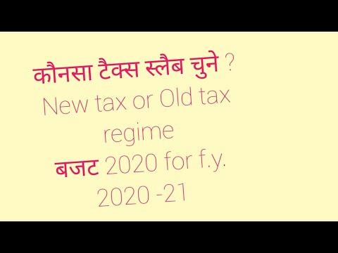 new tax slab vs old tax slab/new tax slab kya hai/old tax slab or new tax slab me se kon sa better h