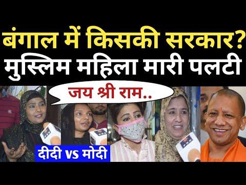 Muslim Public Opinion | Bengal Election 2021 | Mamata Banerj