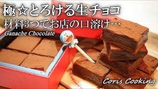 とろける生チョコ|Coris Cooking Channelさんのレシピ書き起こし