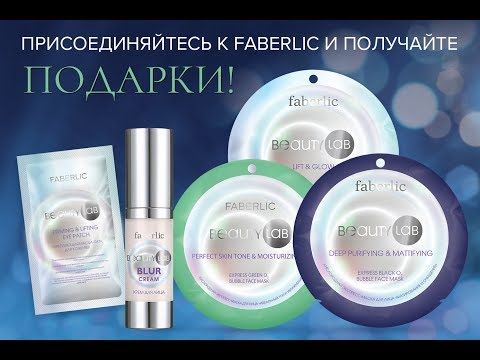 Набор BeautyLab – подарок новым покупателям!