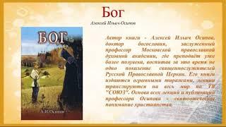 """Книга А.И.Осипова """"Бог."""" В какого Бога верили первые люди."""