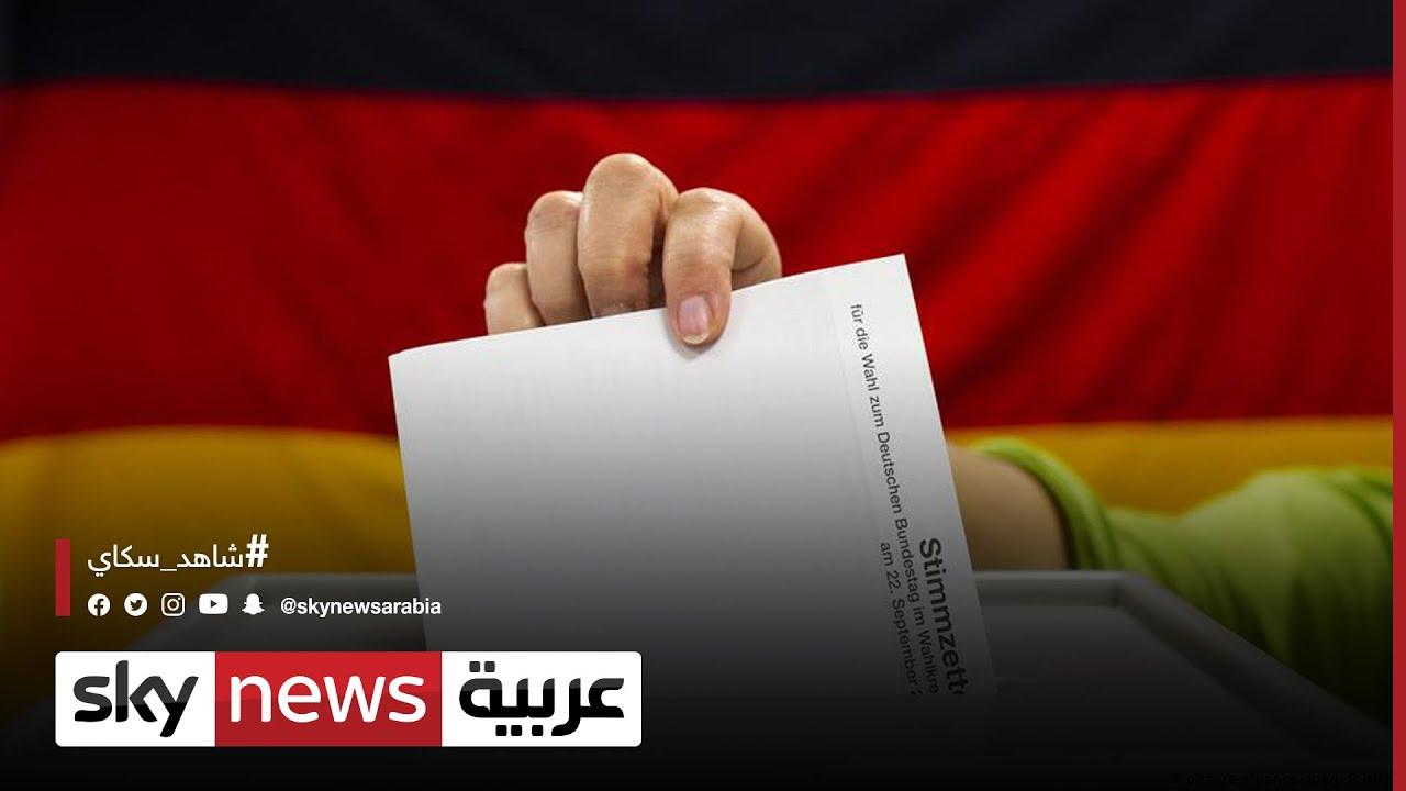 ألمانيا.. الناخبون يبدؤون اليوم التصويت في الانتخابات العامة  - نشر قبل 3 ساعة