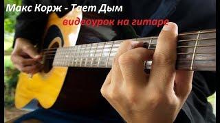 Макс Корж - Тает дым как играть/видеоурок на гитаре