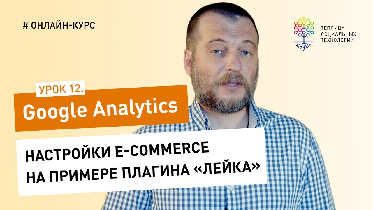 Все о Google Analytics #12: настройки e-commerce на примере плагина «Лейка»