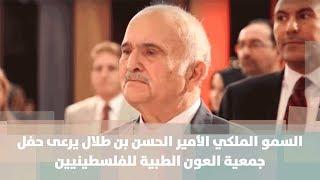 السمو الملكي الأمير الحسن بن طلال  يرعى حفل جمعية العون الطبية  للفلسطينيين