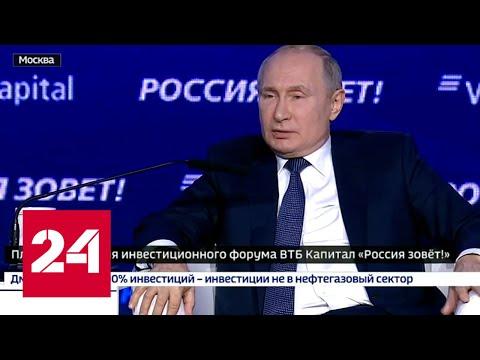 Путин поблагодарил США за санкции - Россия 24