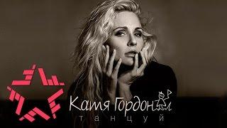 Катя Гордон - Танцуй