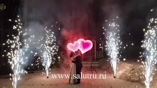 Фонтаны на свадьбу и горящие сердца в Самаре и Тольятти.