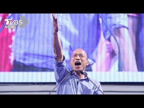 高雄市長爭霸戰 韓國瑜選前之夜