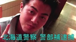 北海道警察不祥事 薬物銃器対策課の警部補を供述調書偽造、捜査情報漏えいの疑いで逮捕 thumbnail