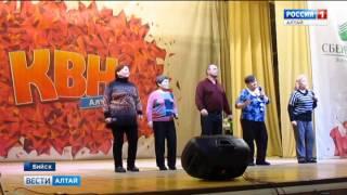 «Не для меня айфон с айпадом»: команда КВН бийских пенсионеров дошутилась до сибирской лиги