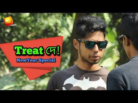 """""""Treat দে"""" 