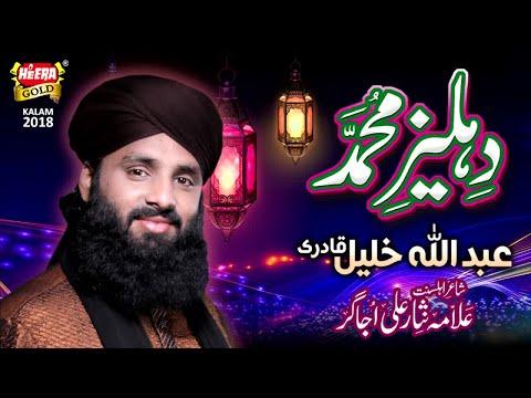 abdullah-khalil-qadri---dehleez-e-muhammad---new-naat-2018---heera-gold