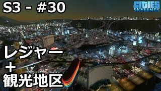 【Cities: Skylines】らくしげ実況S3 #30「レジャー+観光特化地区を作る」
