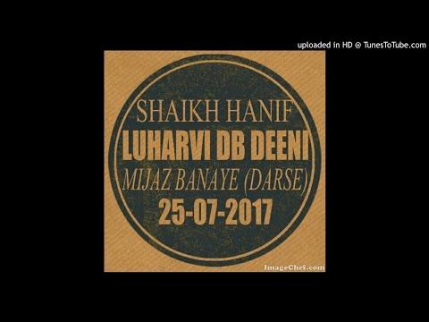 Shaikh Hanif Luharvi db  Deeni mijaz banaye (darse) 25-07-2017