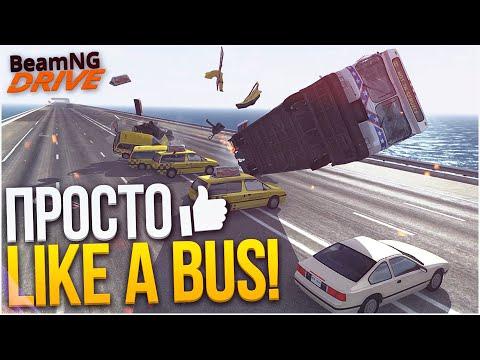 ПРОСТО LIKE A BUS! ЛАЙК Э БАС! (BEAM NG DRIVE)