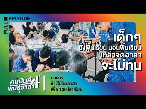 ภารกิจจิตอาสาเพื่อ 100 โรงเรียน - วันที่ 03 Aug 2019