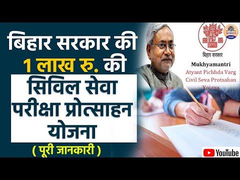 Bihar Govt's Rs1Lakh Scholarship For Civil Services Exam | सिविल सेवा परीक्षा प्रोत्साहन योजना | IAS