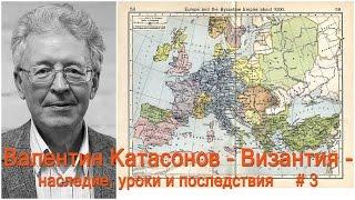 Валентин Катасонов - Византия - наследие, уроки и последствия (ч. 3)