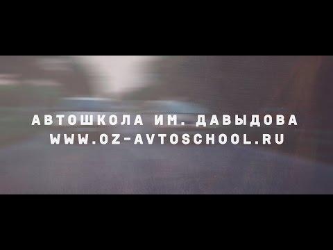 Автошкола им. Давыдова