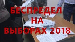 БЕСПРЕДЕЛ НА ВЫБОРАХ/ Обман и кража бюллетеней/ Черкесск УИК N8