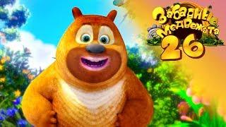Забавные медвежата - Медвежата соседи - Что посеешь то и пожнешь - Мишки от Kedoo Мультфильмы