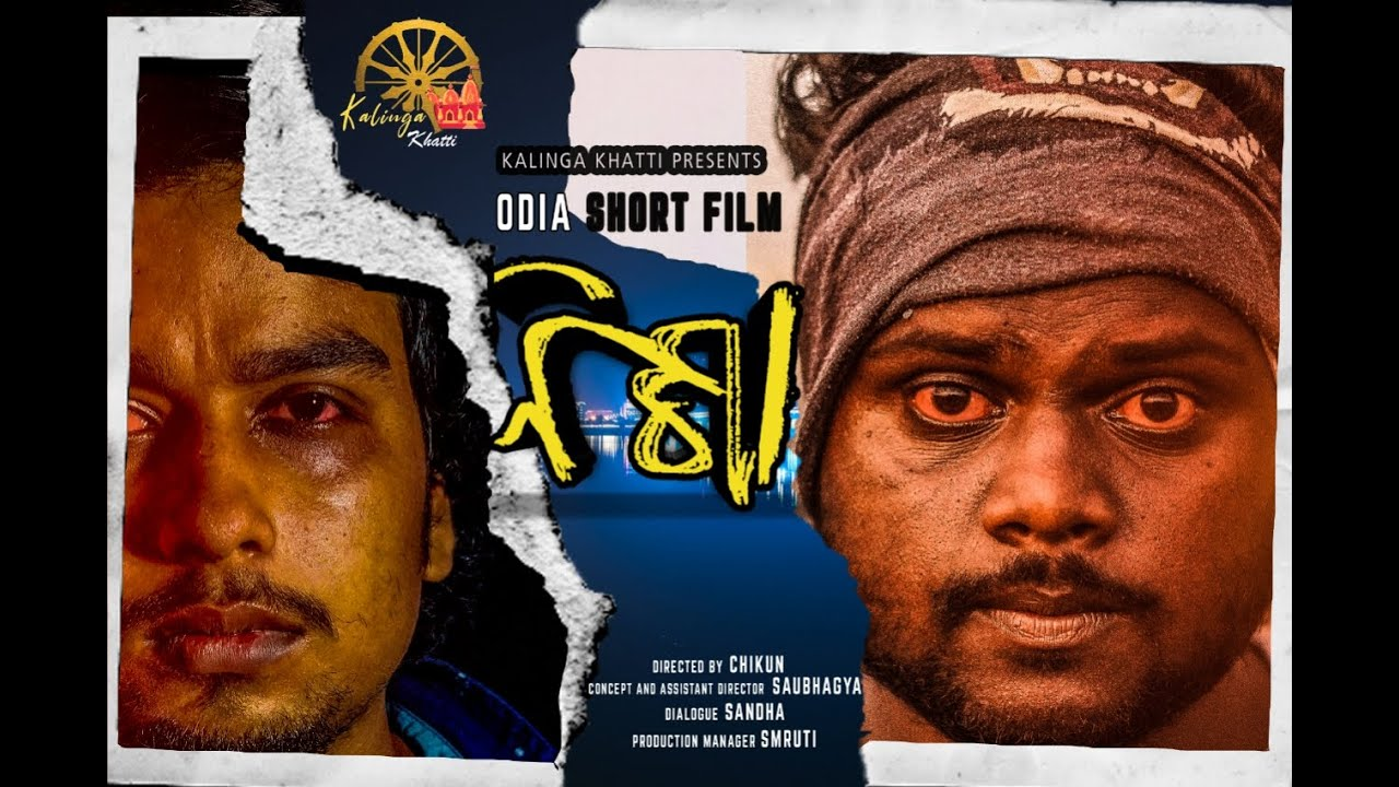 Nisha | Short Film | Kalinga Khatti | Kalia Sandha | 2020