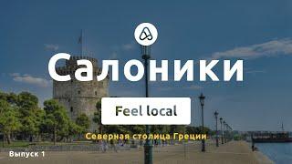 Город Салоники - северная столица Греции, куда пойти, что посмотреть, стоит ли ехать?