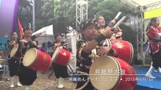 2015年6月7日、東京・池袋サンシャインの沖縄めんそーれフェスタ、ビア...