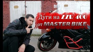 Защитные дуги Master Bike на Kawasaki ZZR 400, 600 2