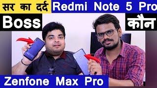 Redmi Note 5 Pro vs Asus Zenfone Max Pro M1 असली हीरो कौन? Ft GizmoGYan