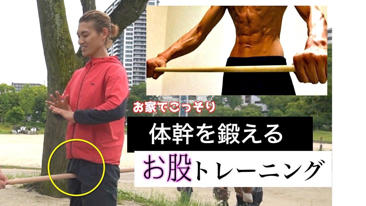 【体幹強化】驚くほど体が軽くなる秘密のお股トレーニング