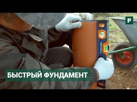 Сваи из пластиковых труб своими руками видео