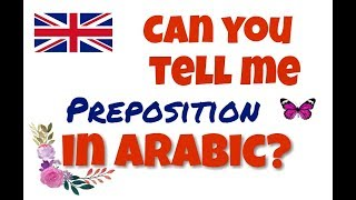 Learn how to use propositions in Arabic language