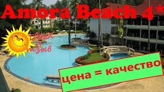 Отель Amora Beach 4* (о.Пхукет, Таиланд). Все тонкости отдыха в отеле!(Отель Amora Beach Resort расположен на острове Пхукет в Таиланде. В видео подробно расскажем про данный отель (пляж..., 2016-12-10T14:00:02.000Z)