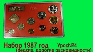 Годовой набор монет СССР 1987 года, все редкие, дорогие  разновидности  Урок№4