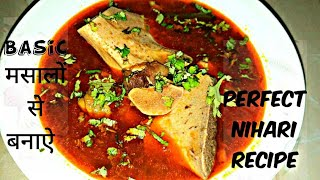 Nihari recipe│how to make nihari│lucknow Nihari recipe/paya nihari recipe/Nahari banane ki recipe