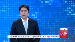 LEMAR News 05 October 2017 / د لمر خبرونه ۱۳۹۶ د تله ۱۳