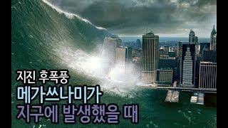 메가쓰나미가 지구에 발생했을때, 지진 후폭풍 상황