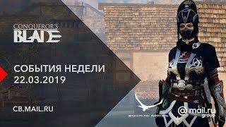 Conqueror's Blade: события недели 22.03.2019