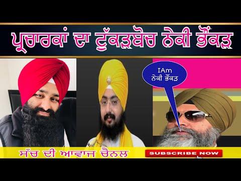 Harnek Singh NZ Radio Virsa ।ਵਾਲੇ ਭੌਂਕੜ ਨੂੰ Reply।Ranjit Singh Dhadrian ।Lakhwinder Singh Gambhir