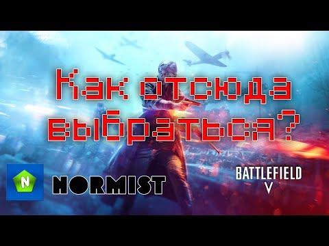 Battlefield V - Как отсюда выбраться?