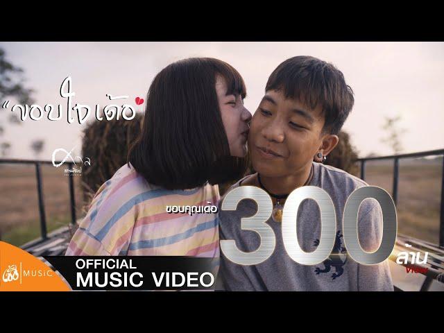 ขอบใจเด้อ - ศาล สานศิลป์ : เซิ้ง|Music [Story จักรวาลไทบ้าน]【Official Video】