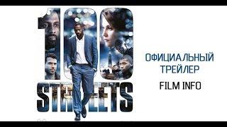Сотни улиц (2016) Официальный трейлер