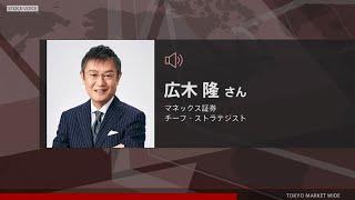 ゲスト 4月13日 マネックス証券 広木隆さん